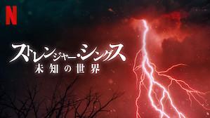 『Dead by Daylight』とのコラボも発表されたストレンジャー・シングス