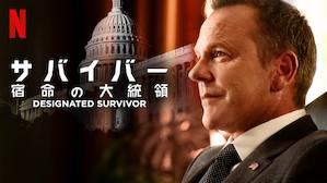 海外ドラマ「24」のキーファー・サザーランドが主演の「サバイバー: 宿命の大統領」