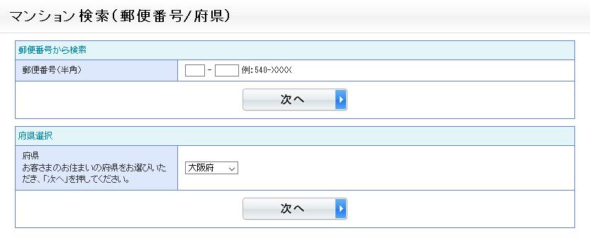 eo光マンションタイプの提供物件か確認
