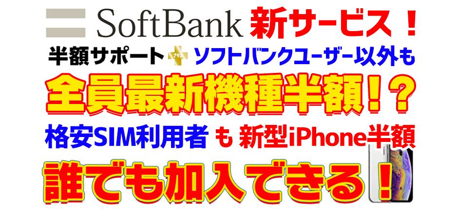 softbank 半額 サポート