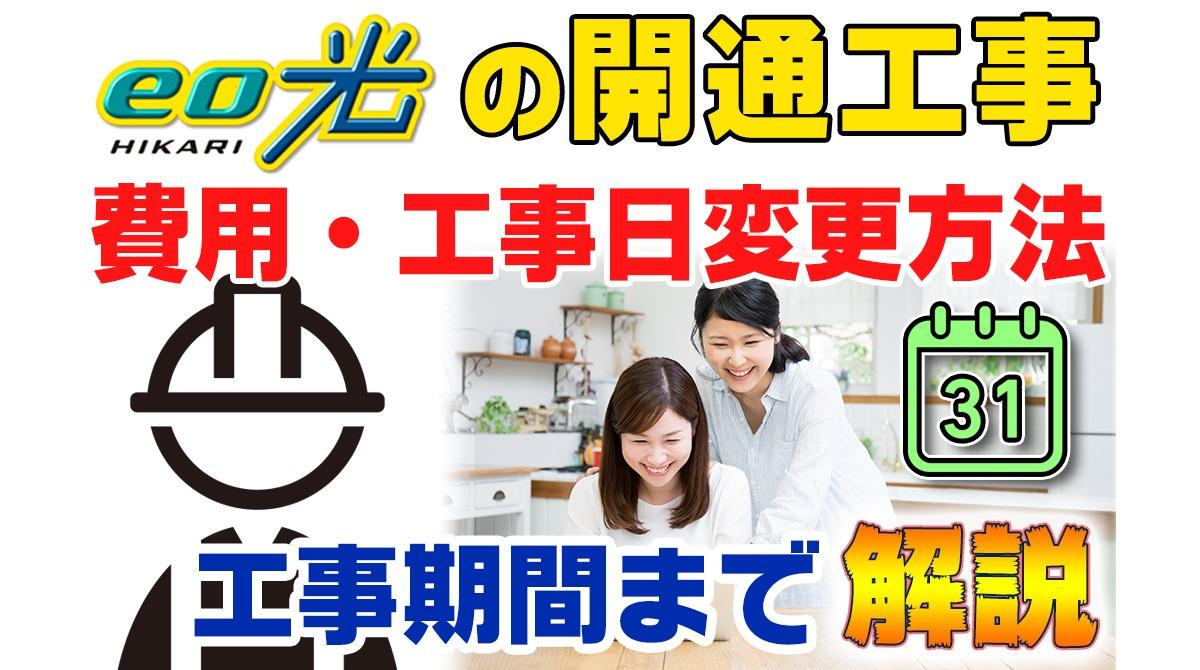 eo光工事日変更方法