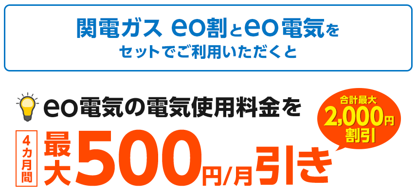 eo電気と関電ガスをセットで最大4ヶ月500円割引