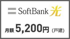 ソフトバンク、ワイモバイルスマホ利用者はソフトバンク光がおススメ!IPv6対応のBBユニットがついて料金も安くなる