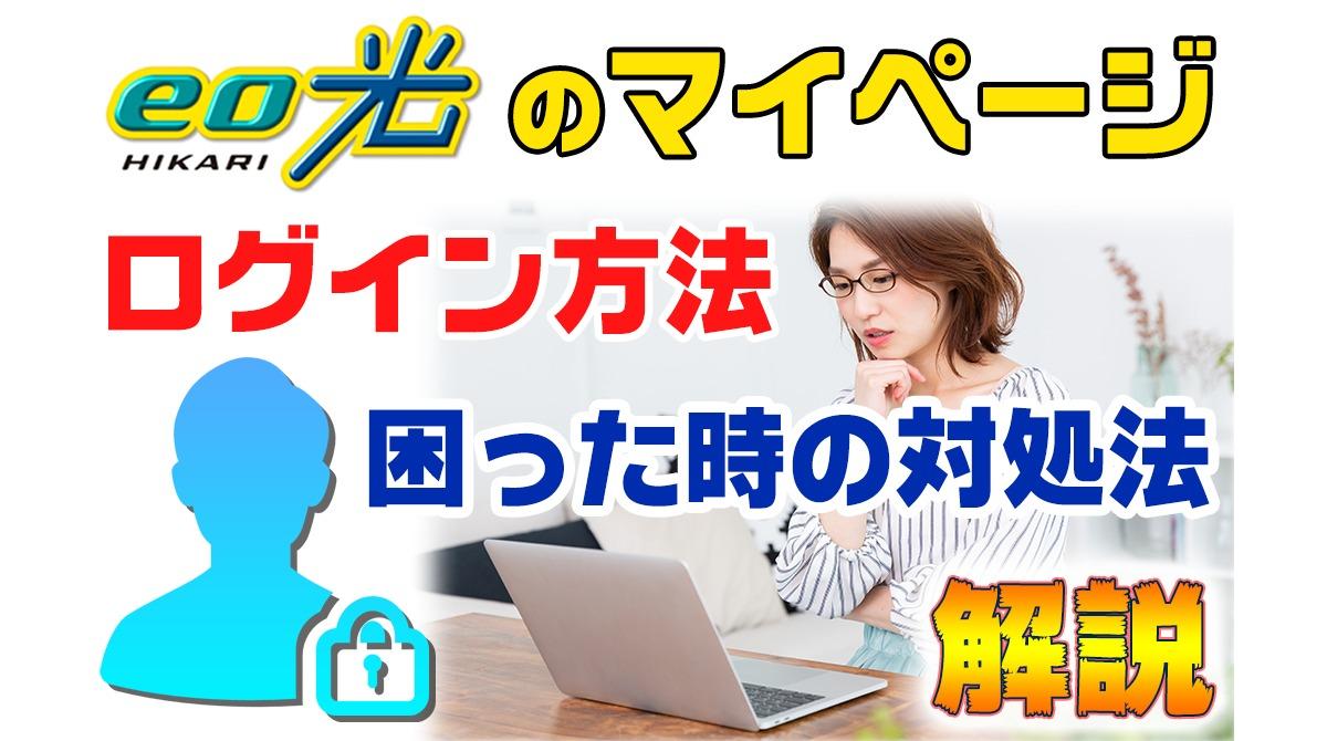 eo光マイページログイン方法