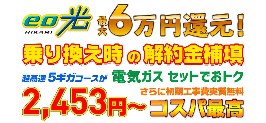 eo光乗り換えキャンペーンで最大6万円還元!超高速5ギガコースも2453円~