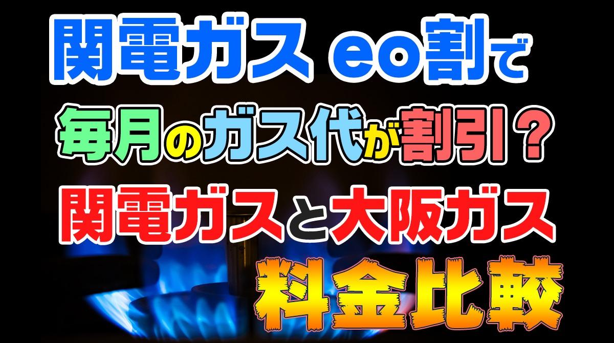関電ガスeo割と大阪ガス比較