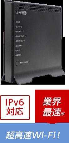 最大10Gbpsに対応したeo光多機能ルーター