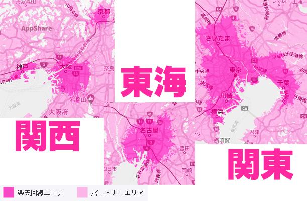 楽天モバイルエリア(Rakuten UN-LIMIT)提供エリアは一部
