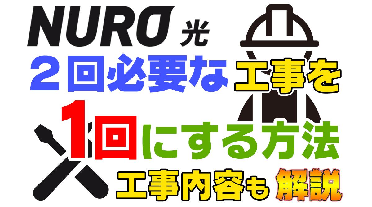 nuro光工事を1回にする方法