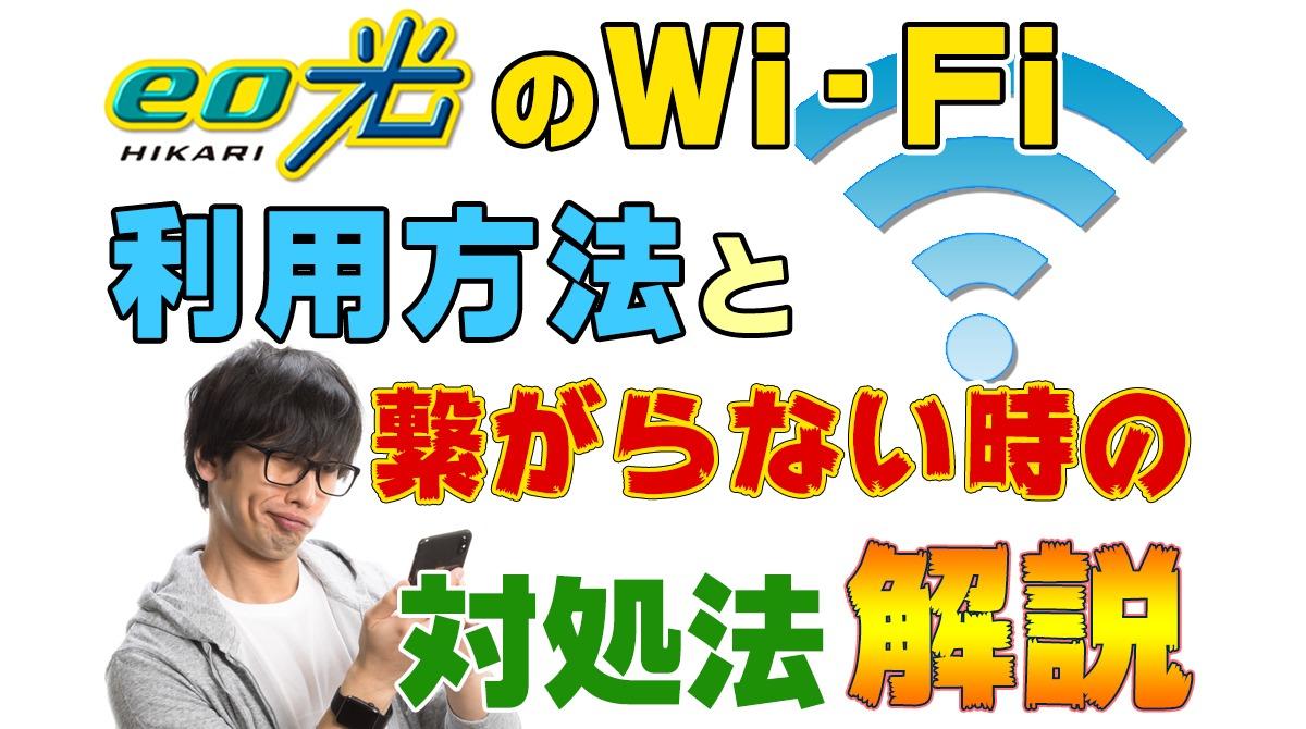 eo光のWi-Fi利用方法と繋がらない時の対処法