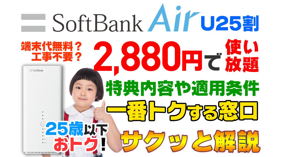 ソフトバンクエアー25歳割引キャンペンーン