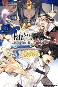 FGO Fate/Grand Order ‐Epic of Remnant‐ 亜種特異点2