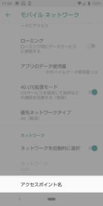 イオンモバイルのAPN設定4