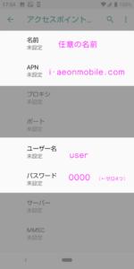 イオンモバイルのAPN設定6