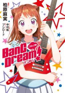 コミック版 BanG Dream! レンタ