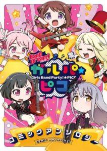 BanG Dream! ガルパ☆ピコ コミックアンソロジー レンタ