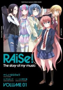 RAiSe! The story of my music レンタ