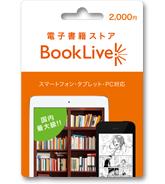 ブックライブプリペイドカード01