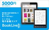ブックライブプリペイドカード02