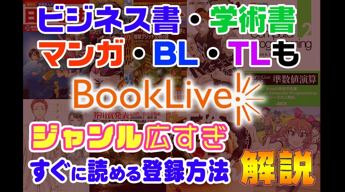 BookLive!(ブックライブ)の評判は?登録方法、利用方法解説