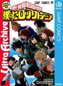 僕のヒーローアカデミア公式キャラクターブック Ultra Archive ブックライブ