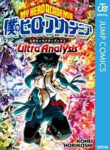 僕のヒーローアカデミア公式キャラクターブック2 Ultra Analysis ブックライブ
