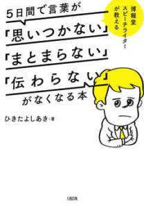 博報堂スピーチライターが教える 5日間で言葉が「思いつかない」「まとまらない」「伝わらない」がなくなる本 ブックライブ