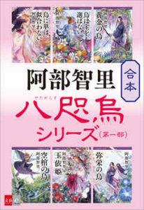合本 八咫烏シリーズ 第一部【新カバー版】 ブックライブ
