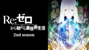 Re:ゼロから始める異世界生活 2nd season UNEXT