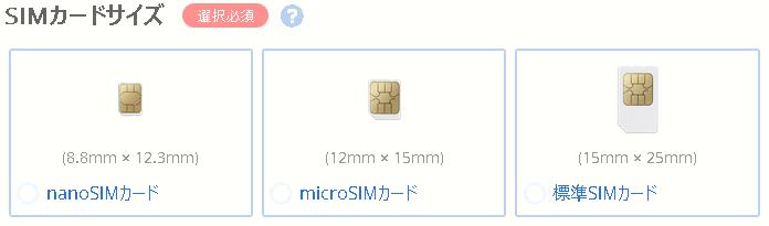 ビッグローブモバイル タイプDのSIMカードサイズ