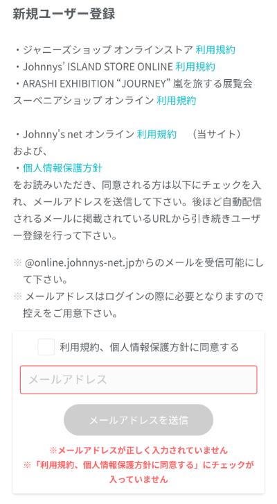 ライブ ジャニーズ ネット オンライン