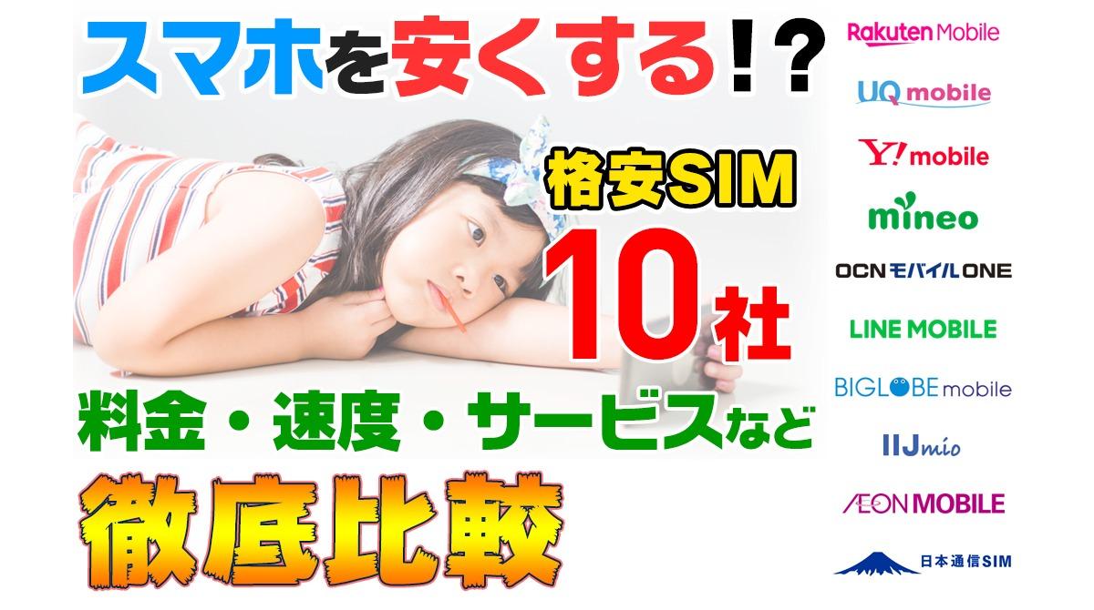 スマホを安くする方法!?格安SIMを徹底比較