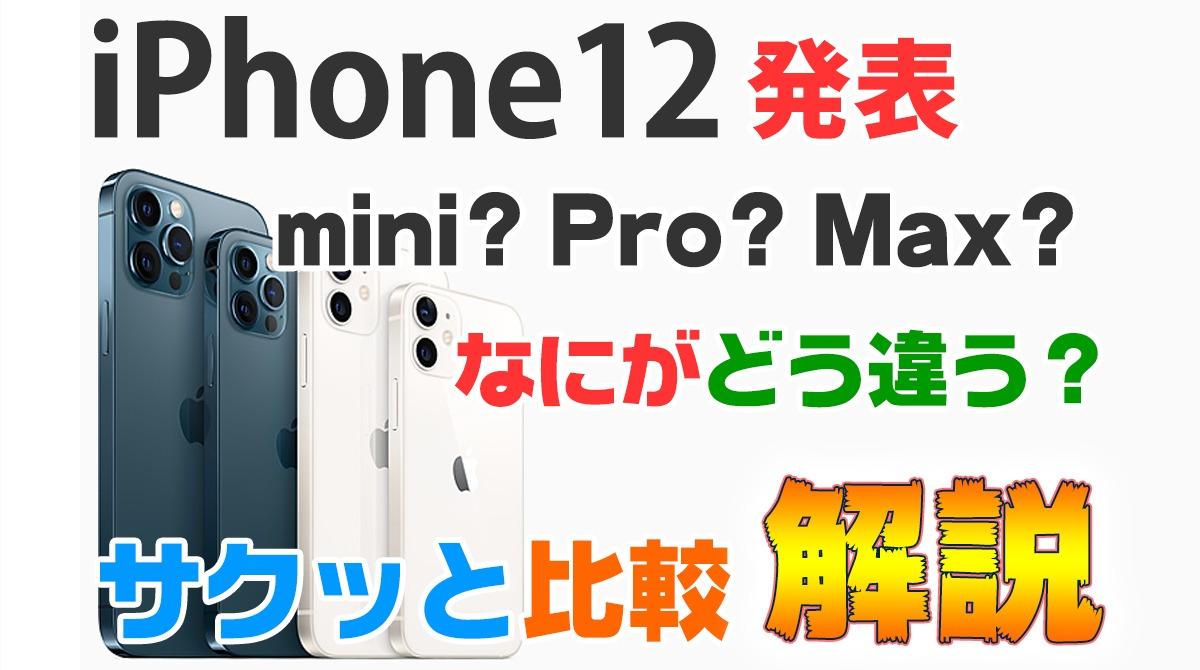 iphone12 mini pro maxなにが違う?