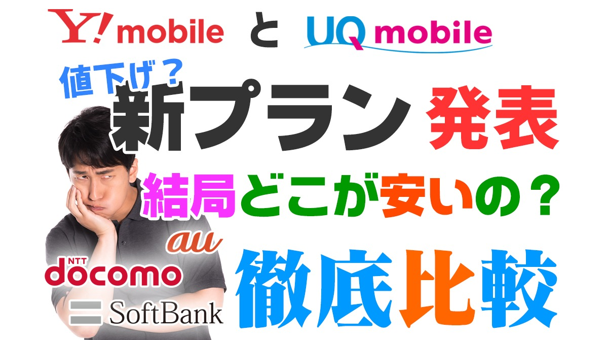 ワイモバイル、UQモバイルが新プラン発表!結局どこが安いのか徹底比較