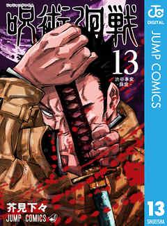 呪術廻戦 13 ブックライブ