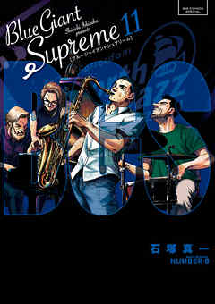 BLUE GIANT SUPREME 11 ブックライブ