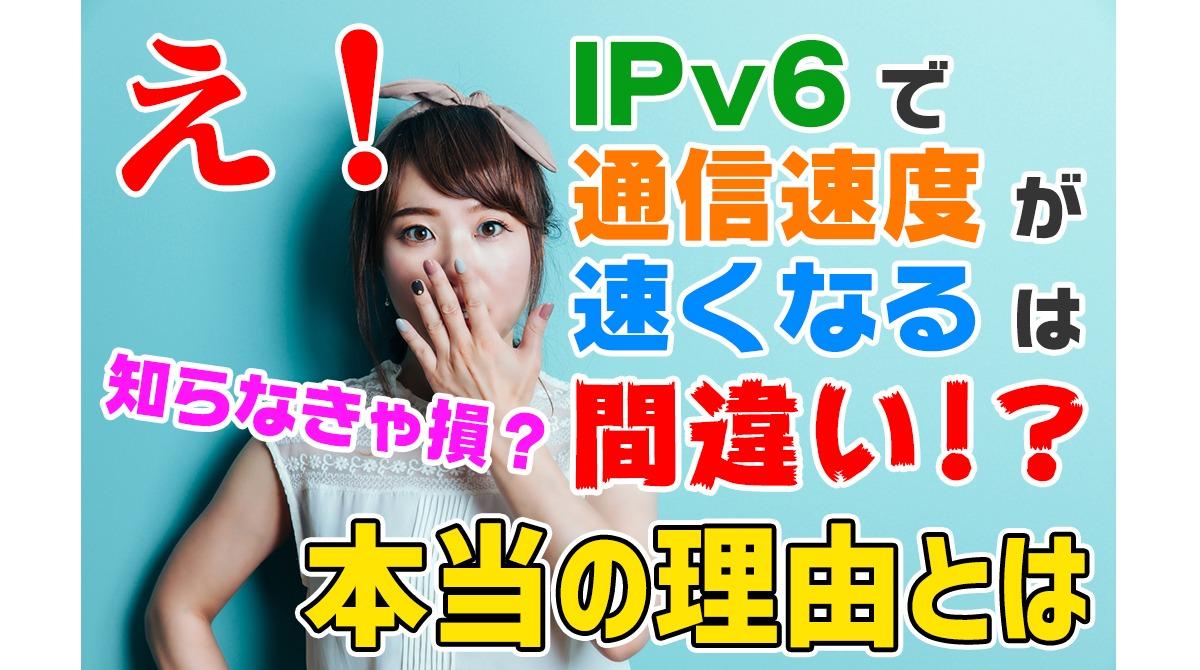 IPv6で通信速度が速くなるなるは間違い?