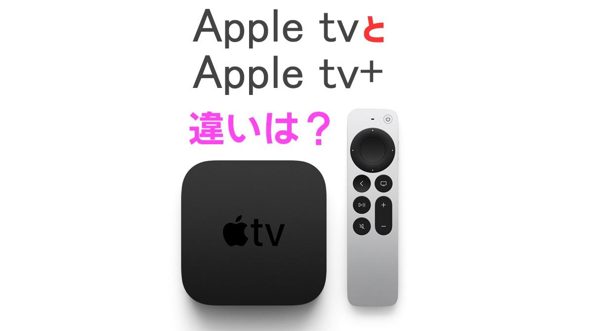 AppleTVってなに?AppleTV+との違いは?