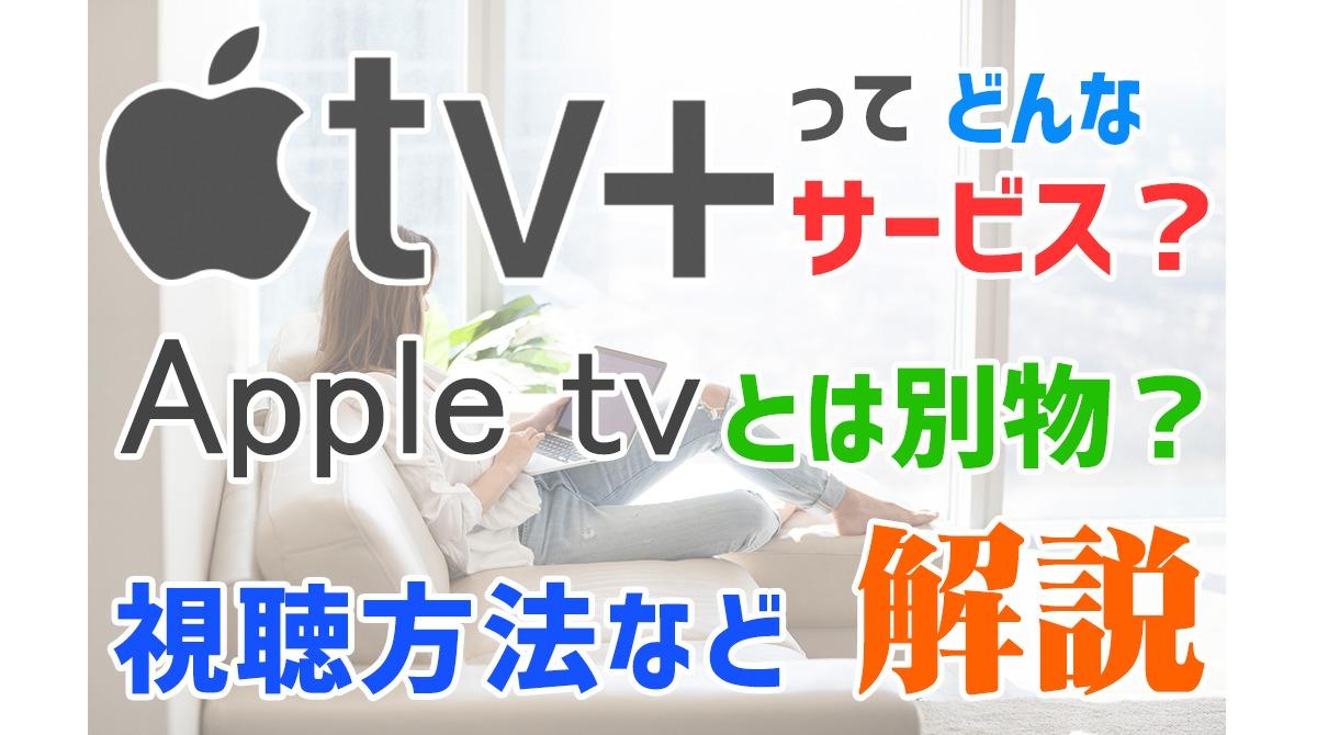 AppleTV+ってどんなサービス?気になるラインナップ・視聴方法を解説