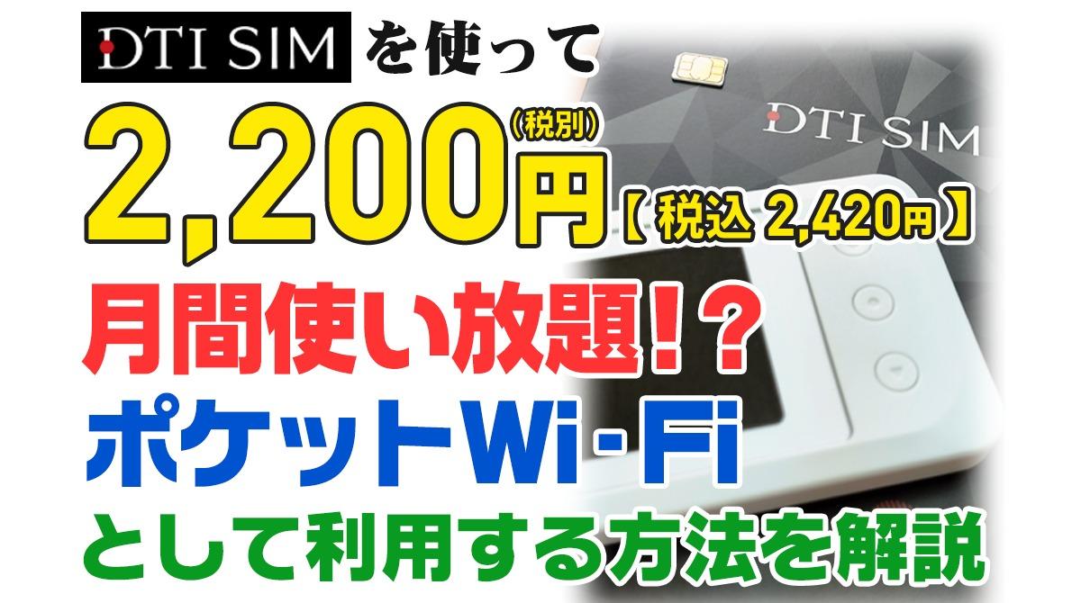 DTISIMを使って使い放題ポケットWiFi