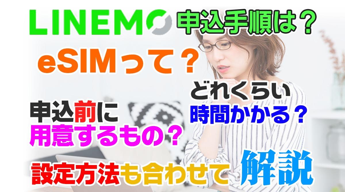 LINEMOの申込方法、手順は?どれくらい時間がかかる?申込前に用意するものは?eSIMってなに?解説します