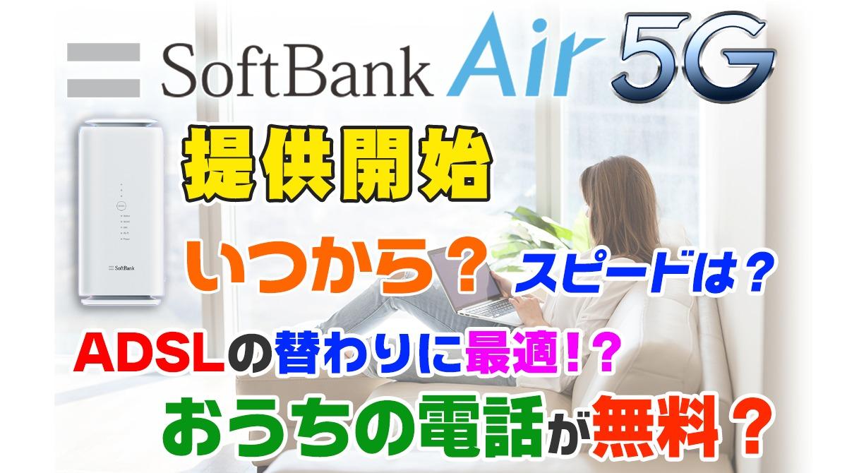 ソフトバンクAir 5G 提供開始!いつから使える?固定電話無料でADSL替わりになるか?気になる料金やキャンペーンを解説!