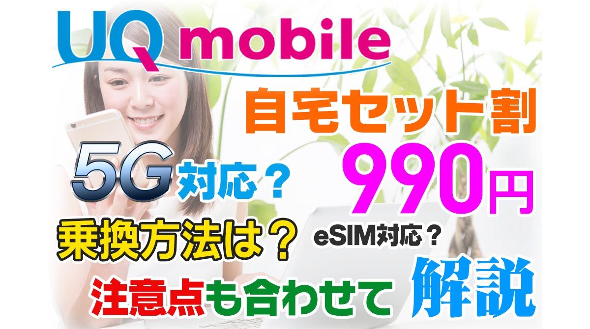 UQモバイルの自宅セット割って?5G対応?eSIM対応?乗り換え方法は?注意点合わせて解説